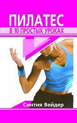 Синтия Вейдер - Пилатес в 10 простых уроках