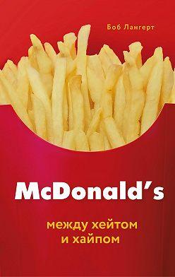 Боб Лангерт - McDonald's. Между хейтом и хайпом