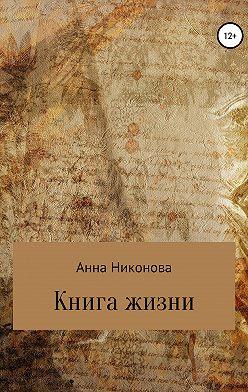 Анна Никонова - Книга жизни