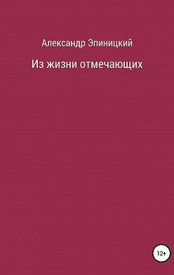 Александр Эпиницкий - Из жизни отмечающих