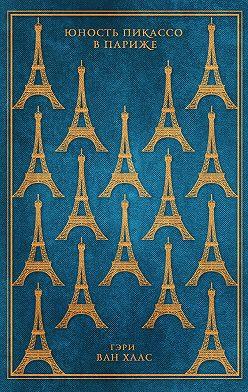 Гэри Ван Хаас - Юность Пикассо в Париже