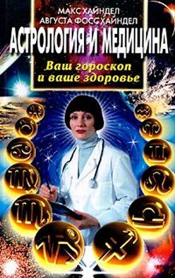 Макс Хайндел - Астрология и медицина. Ваш гороскоп и ваше здоровье