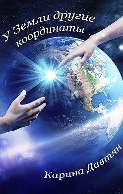 Карина Давтян - У Земли другие координаты. Вторая часть трилогии «Стеклянный город»