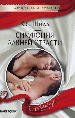 Кэт Шилд - Симфония давней страсти