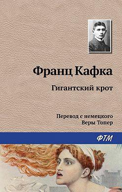 Франц Кафка - Гигантский крот