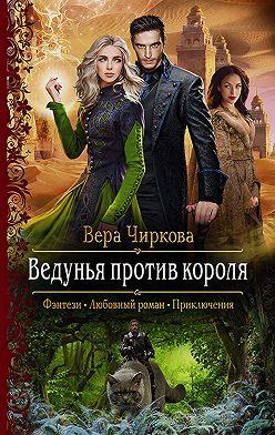 Вера Чиркова - Ведунья против короля