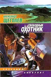Александр Щёголев - Свободный Охотник
