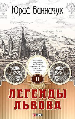 Юрий Винничук - Легенды Львова. Том 2
