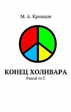 М. Кривцов - Конец холивара. Pascal vs C