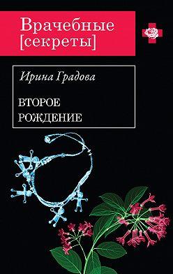 Ирина Градова - Второе рождение