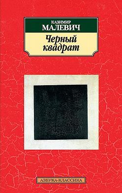 Казимир Малевич - Черный квадрат (сборник)