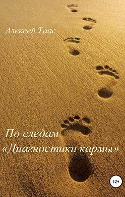 Алексей Таас - По следам «Диагностики кармы»