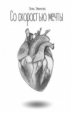 Юлия Токарева - Со скоростью мечты (иллюстрированный сборник короткой прозы и поэзии)