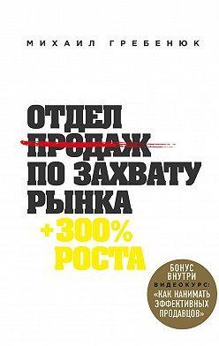 Михаил Гребенюк - Отдел продаж по захвату рынка