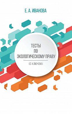 Елена Иванова - Тесты по экологическому праву (с ключом)