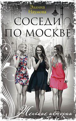 Эллина Наумова - Соседи по Москве