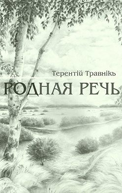 Терентiй Травнiкъ - Роднаяречь. Стихотворения
