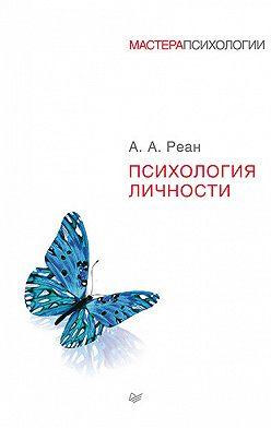 Артур Реан - Психология личности
