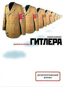 Елена Съянова - Десятка из колоды Гитлера