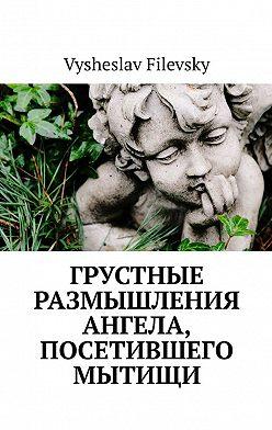 Vysheslav Filevsky - Грустные размышления ангела, посетившего Мытищи