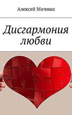 Алексей Мичман - Дисгармония любви