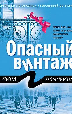 Рина Осинкина - Опасный винтаж