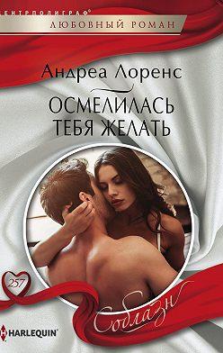 Андреа Лоренс - Осмелилась тебя желать