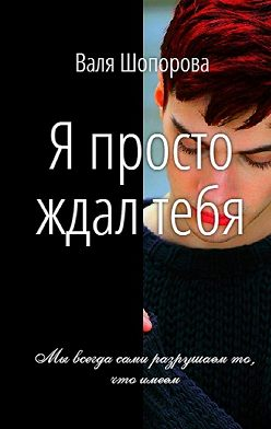 Валя Шопорова - Я просто ждал тебя
