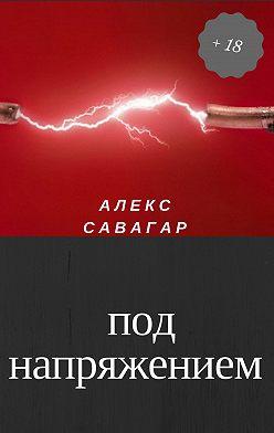 Алекс Савагар - Под напряжением