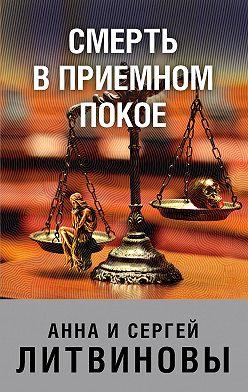 Анна и Сергей Литвиновы - Смерть в приемном покое