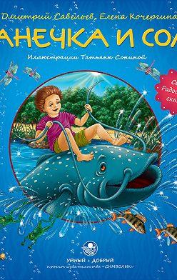 Дмитрий Савельев - Ванечка и сом