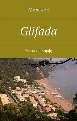 Михалис - Glifada. Места на Корфу