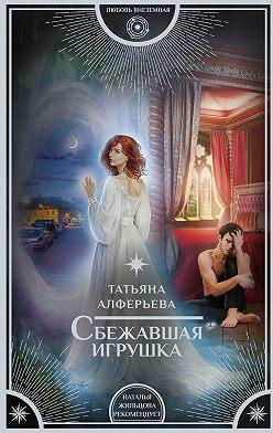 Татьяна Алферьева - Сбежавшая игрушка