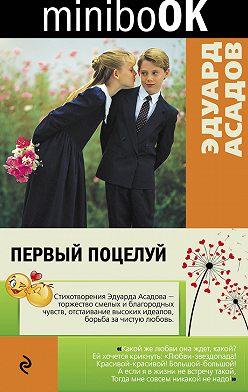 Эдуард Асадов - Первый поцелуй
