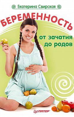Екатерина Свирская - Беременность от зачатия до родов