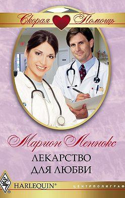 Марион Леннокс - Лекарство для любви