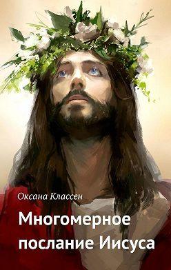 Оксана Классен - Многомерное послание Иисуса