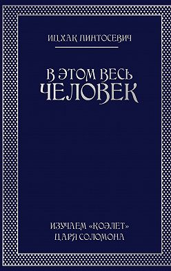 Ицхак Пинтосевич - В этом весь ЧЕЛОВЕК. Изучаем «Коэлет» Царя Соломона