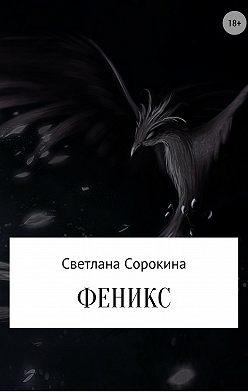 Светлана Сорокина - Феникс
