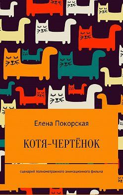 Елена Покорская - Котя-чертёнок