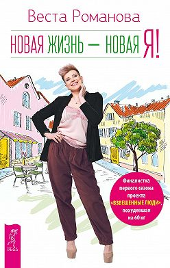 Веста Романова - Новая жизнь – новая я!