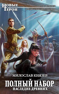 Милослав Князев - Наследие Древних