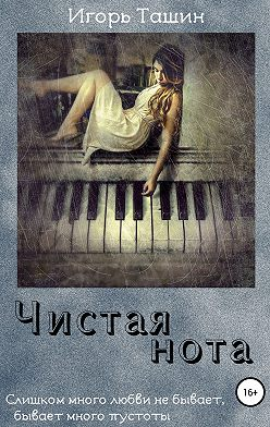 Игорь Ташин - Чистая нота