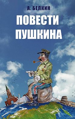 Анатолий Белкин - Повести Пушкина