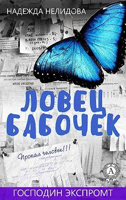 Надежда Нелидова - Ловец бабочек