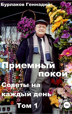 Геннадий Бурлаков - Приемный покой. Советы на каждый день. Том 1.
