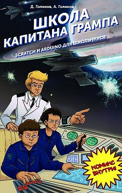Денис Голиков - Школа капитана Грампа. Scratch и Arduino для школьников