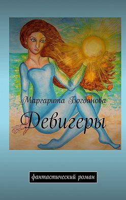 Маргарита Богданова - Хэбриты. Фантастический роман