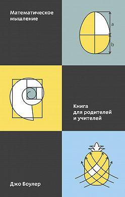 Джо Боулер - Математическое мышление