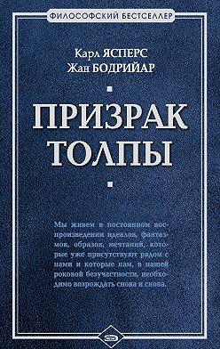 Жан Бодрийар - Призрак толпы (сборник)